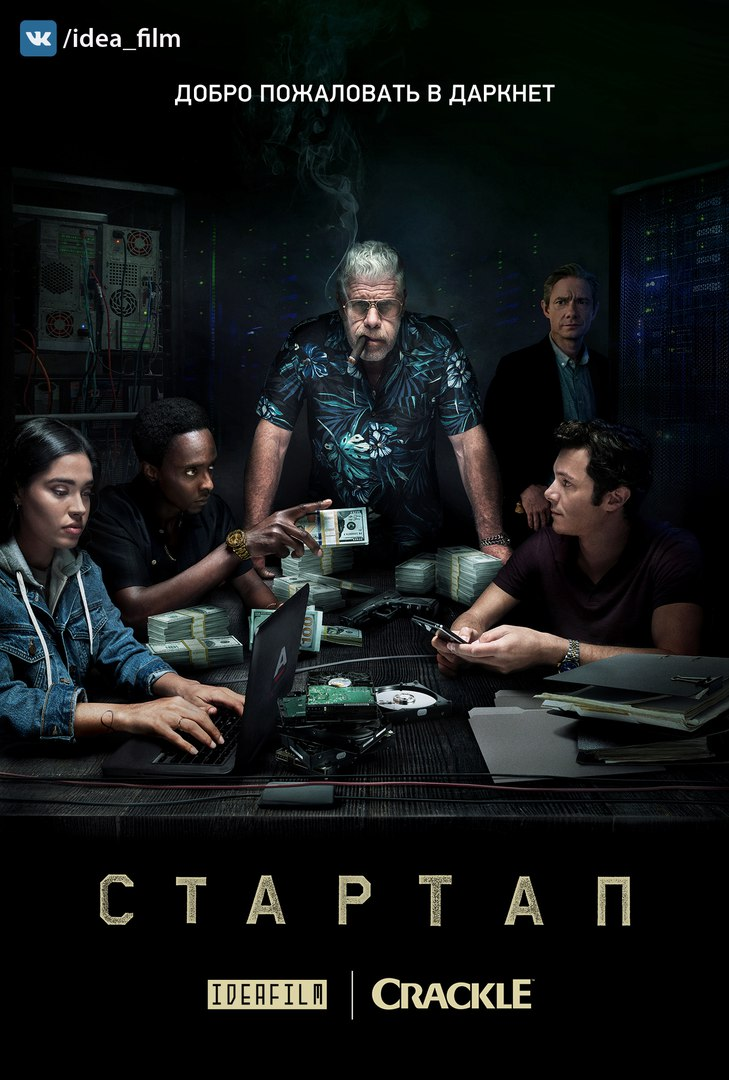 Стартап 1-2 сезон 1-10 серия IdeaFilm | StartUp