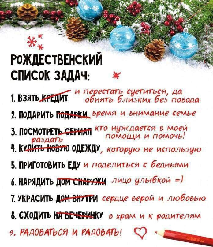 Правильный Рождественский список
