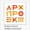 Студенческий конкурс «АРХпроект»