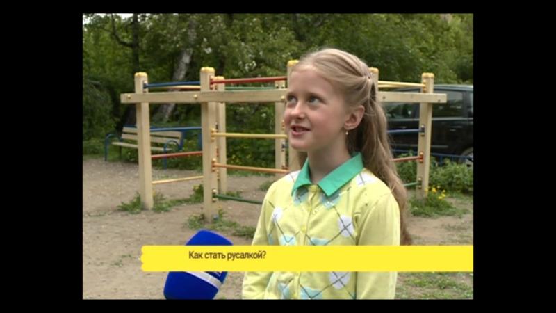 Детское время | Как стать русалкой?