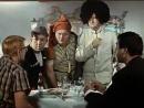 Бамбарбия! Кергуду. (кунаки влюбленного джигита) — «Кавказская пленница, или Новые приключения Шурика» (1966)