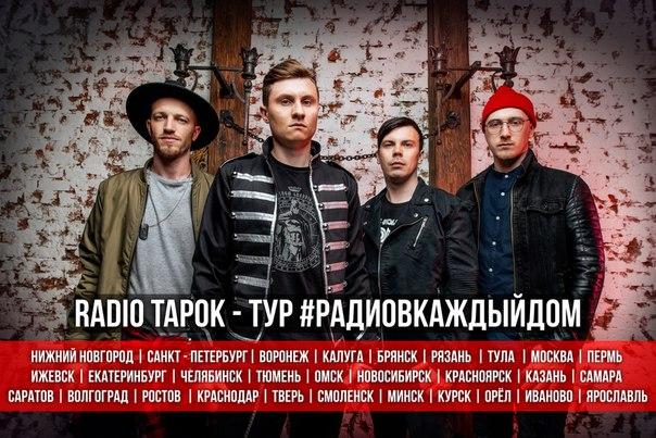 Концерт RADIO TAPOK в Воронеже уже через 8 часов. Фото из официальной страницы проекта Radio Tapok в социальной сети Вконтакте