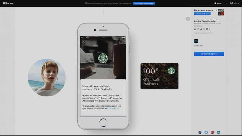 BPR 2017 — РЕВЬЮ: RedMadRobot, редизайн сайта банка Открытие