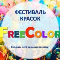 Логотип Фестиваль красок FreeСolor