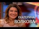 Наедине со всеми Екатерина Волкова 02_06_2015