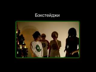 Homestuck rus - Бета встречает новый год [beta kids celebrate new year]