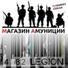 482 LEGION - Тактическое снаряжение