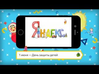 1 июня — детский логотип на Яндексе