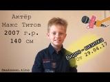Актерская видео визитка | Макс Титов | 10 лет