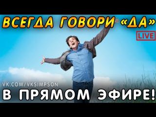 Фильм : Всегда говори «Да»  в ПРЯМОМ ЭФИРЕ!