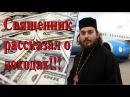 Честно о доходах рядовых священников