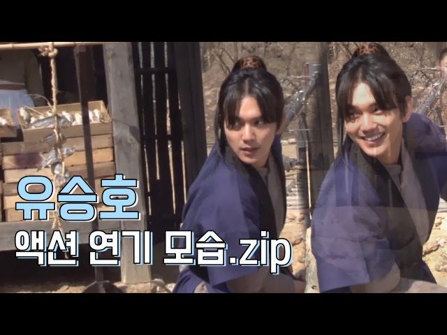 Yoo Seung-ho 유승호, 액션 연기 모음.zip(군주- 가면의 주인)