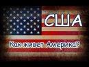 США ИНТЕРЕСНЫЕ ФАКТЫ О СТРАНЕ!