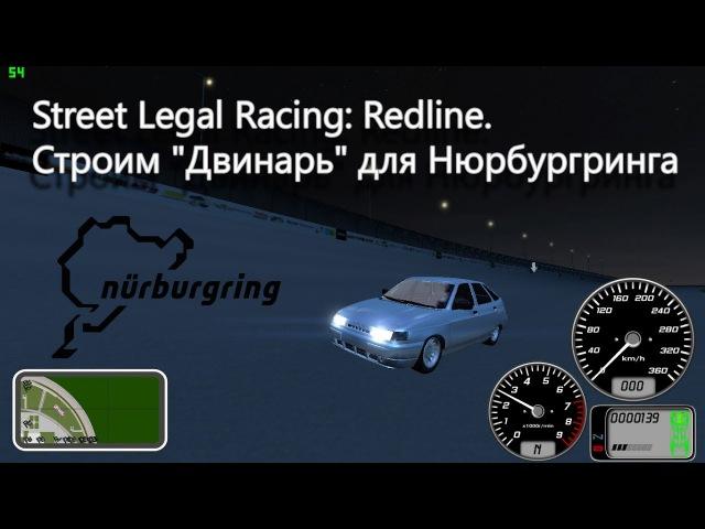 Street Legal Racing Redline Строим Двинарь для Нюрбургринга