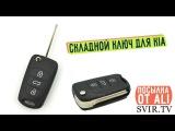 Складной ключ для kia  Car Make For Kia K2 K5 Sportage Certato Rio