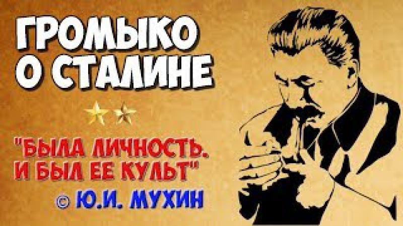✯ Громыко о Сталине
