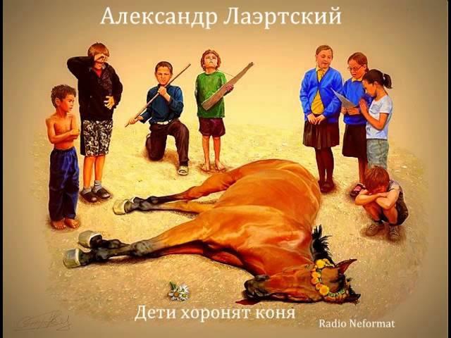 Александр Лаэртский - Дети хоронят коня
