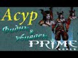 Prime World - Асур - Фидим и убиваем (Replay)