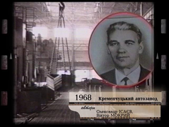 Історія, збережена в кінокадрах: Кременчуцький автозавод
