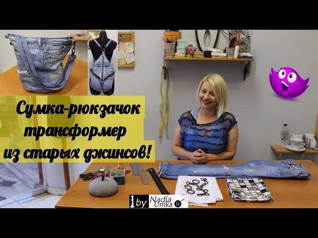 Шьём женскую сумку-рюкзак трансформер для города из старых джинсов! by Nadia Umka !