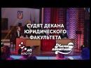 Судят Декана Юридического факультета Мамахохотала НЛО TV
