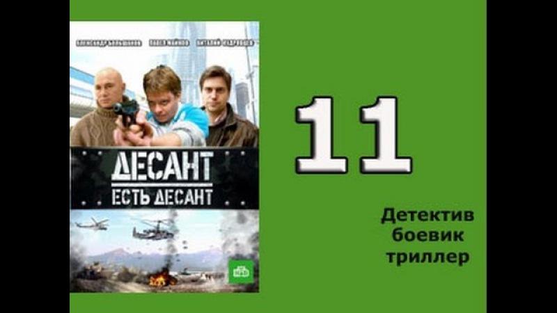Десант есть десант 11 серия русский криминальный сериал детектив боевик