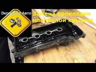 Замена прокладки клапанной крышки солярис рио (Hyundai/Kia) Экономия Авто