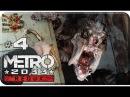 Metro 2033 Redux4 - Мертвый город Прохождение на русскомБез комментариев