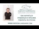 Как научиться правильно и красиво говорить по русски Часть 1 Ставим цели