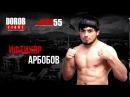 Ифтихор Арбобов гордость Таджикистана чемпион Москвы по боевому самбо чемпион