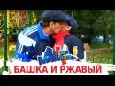 ДаЁшь МолодЁжь Гопники Башка и Ржавый Поцелуи