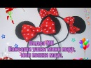 DIY.Канзаши ушки Мини маус,или микки маус,Kanzashi ears of mini mouse or Mickey mouse