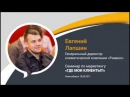 Кейс UDS Game Климатическая компания 'Рэмвол' г Новосибирск Евгений Лапшин