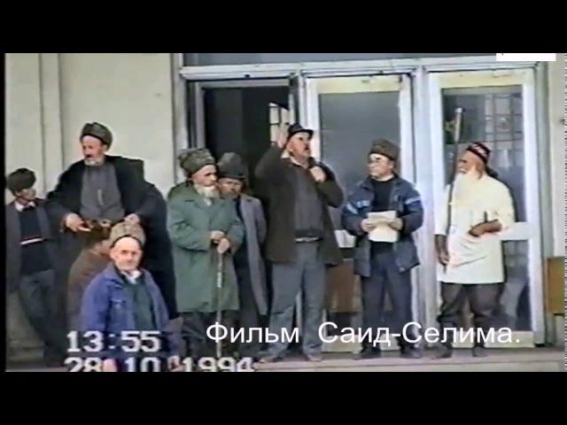 Грозный. Башта Махкеты, Макка-Мохьмад, Долакаев Туркх-Мохьмад. Грозный 28-10-1994 г.