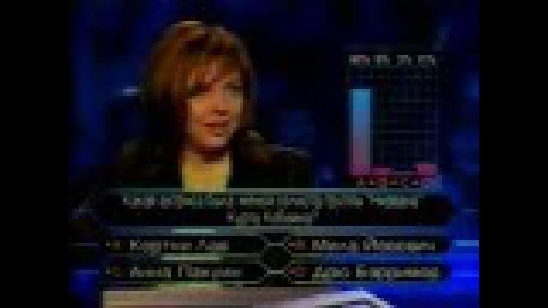 Кто хочет стать миллионером-21 февраля 2004
