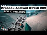 Игровой Android ФРЕШ#89 ТОП 10 ИГР