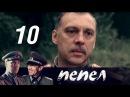 Пепел. 10 серия 2013 Военный сериал, история @ Русские сериалы