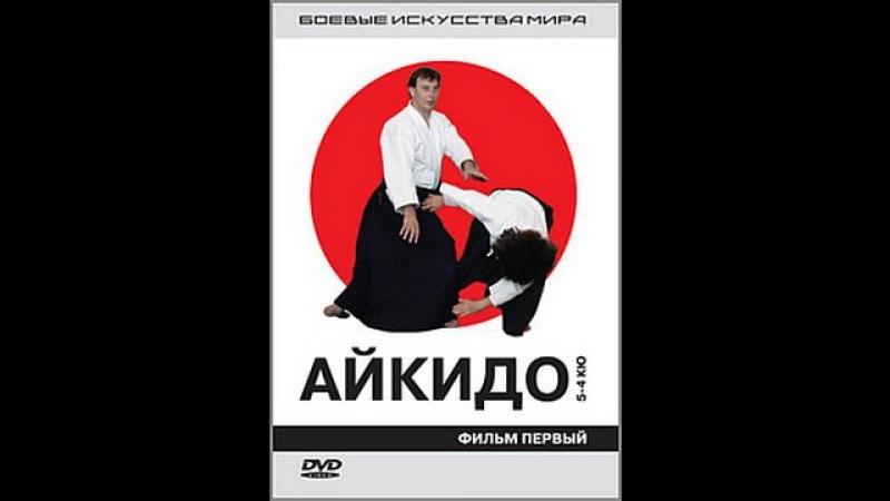 Айкидо Фильм 1 2008