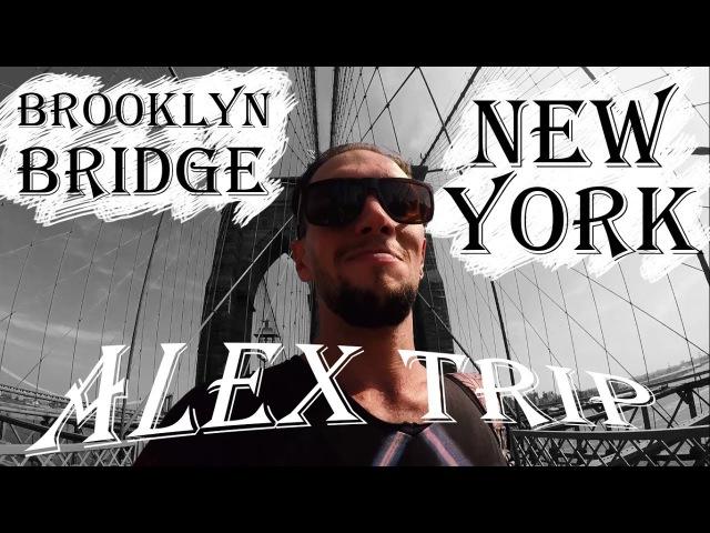 AlexTrip 3. New York. Brooklyn Bridge. Бруклинский мост. Налоги США.