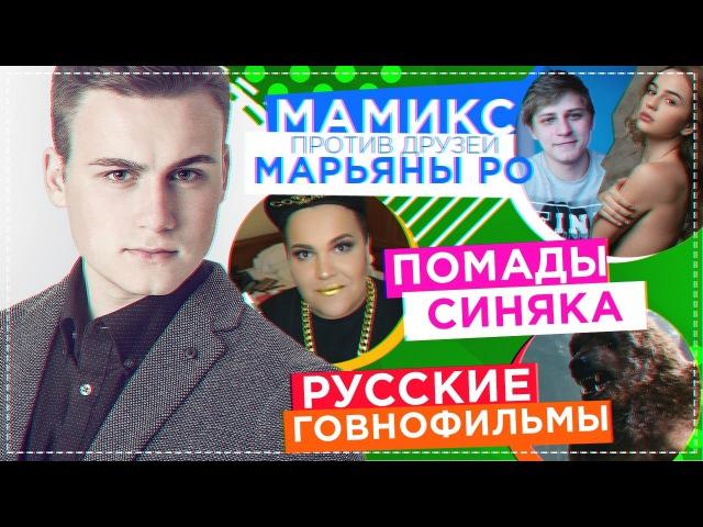 Блогер GConstr одобряет! Mamix ПРОТИВ друзей МарьяныРо, помада Си. От Николая Соболева