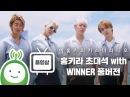 홍키라 초대석 with 위너(WINNER) Full ver.[이홍기의 키스더라디오]