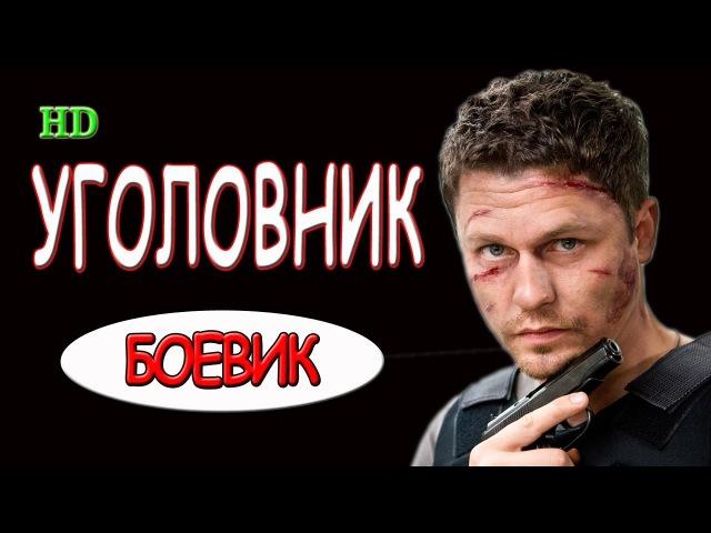 БАНДИТСКИЙ БОЕВИК УГОЛОВНИК русские боевики 2017, фильмы про криминал