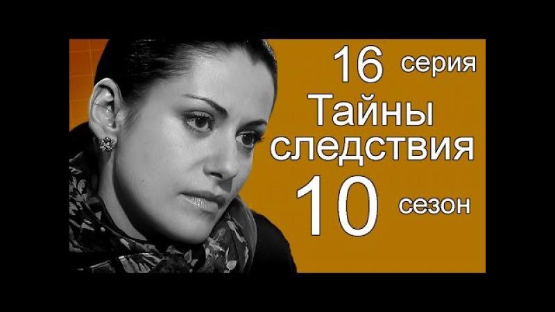 Тайны следствия 10 сезон 16 серия