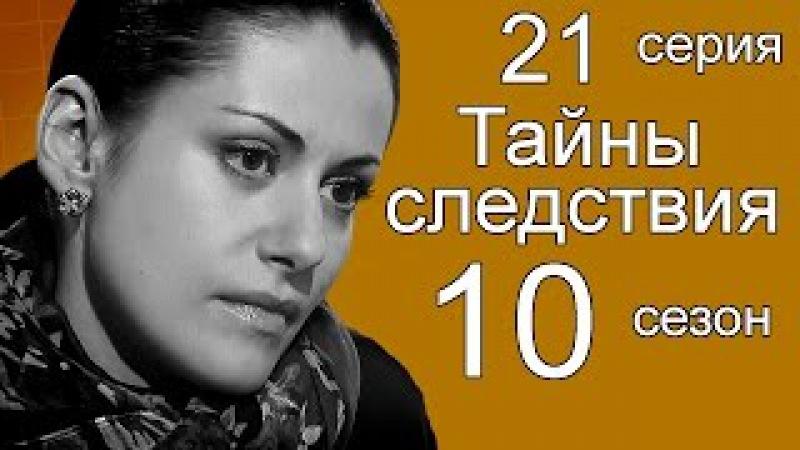 Тайны следствия 10 сезон 21 серия