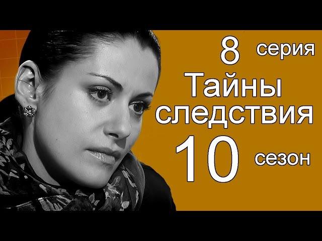 Тайны следствия 10 сезон 8 серия