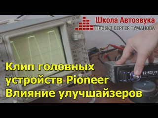 Клип головных устройств Pioneer (Пионер). Влияние улучшайзеров на клип