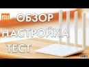 XIAOMI Mi WiFi ROUTER 3 ОБЗОР ТЕСТ НАСТРОЙКА Wi Fi AC ФЛЕШКА