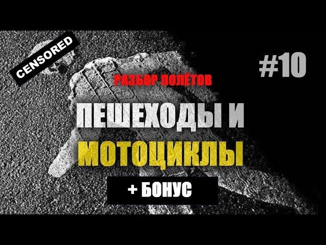 Пешеходы и мотоциклы Бонус - Разбор полётов №10 (Цензура)