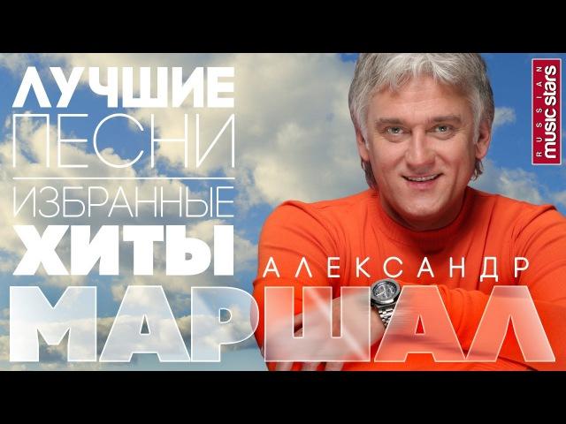 Александр МАРШАЛ — ЛУЧШИЕ ПЕСНИ ♫ ИЗБРАННЫЕ ХИТЫ