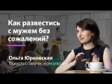 Есть ли шанс, что муж изменится Взрослеют ли инфантилы Ольга Юрковская